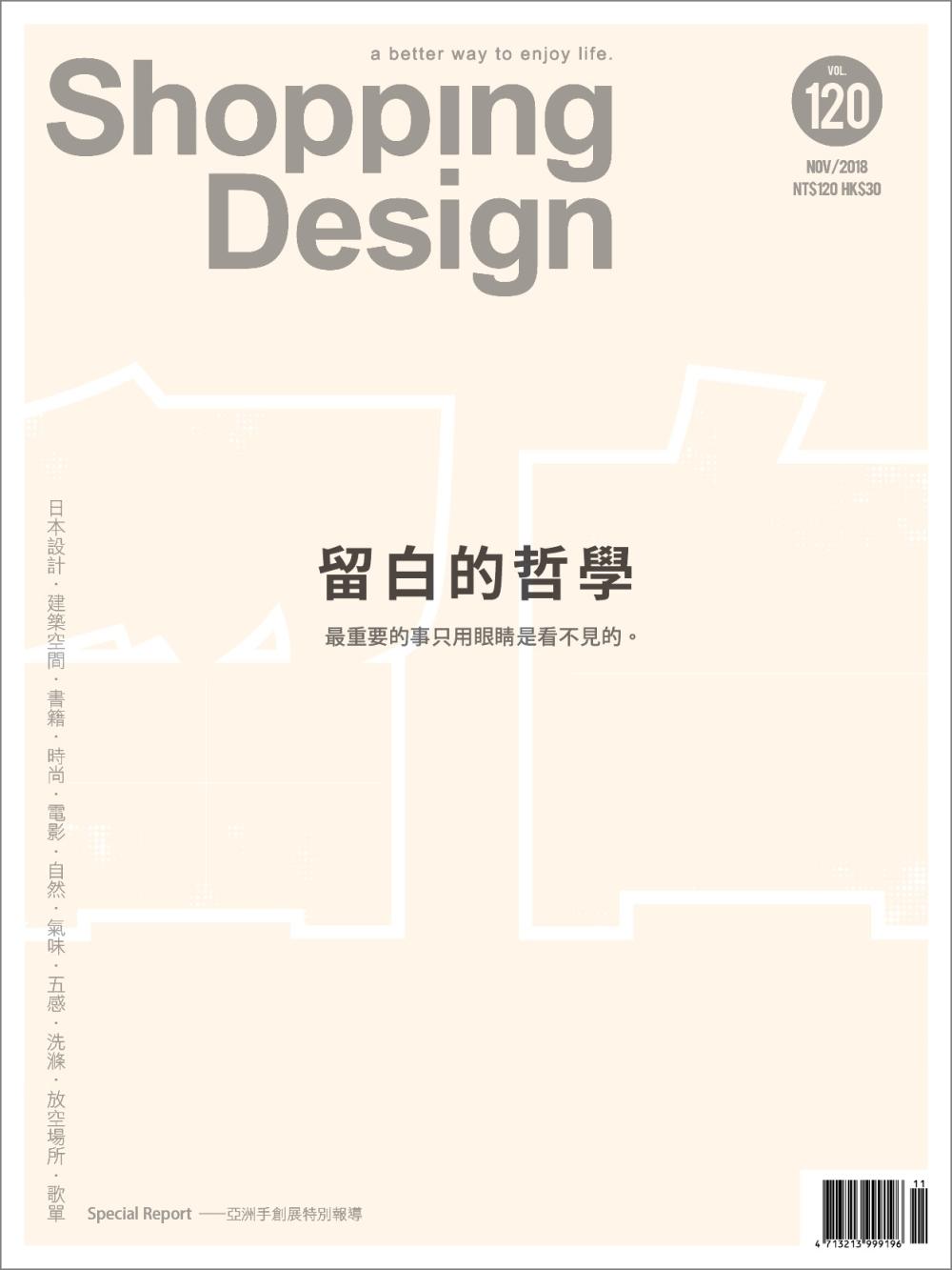 Shopping Design設計採買誌 11月號/2018 第120期