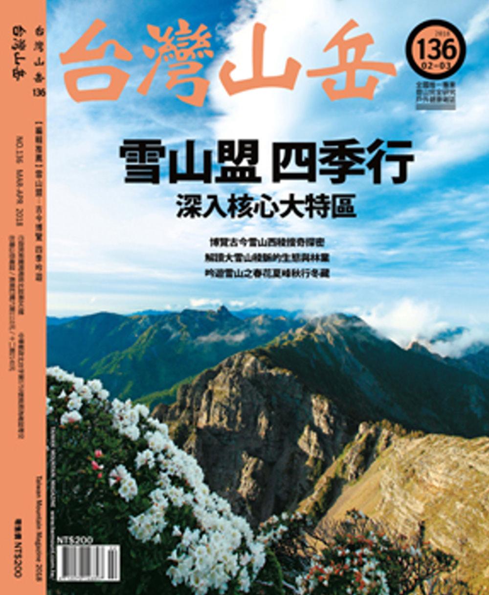 台灣山岳 2.3月號/2018 第136期