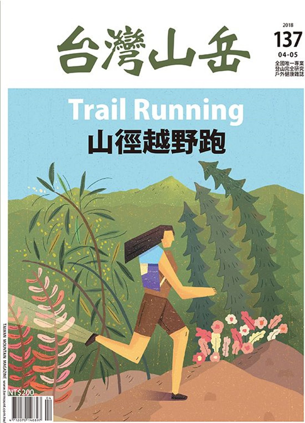 台灣山岳 4.5月號/2018 第137期