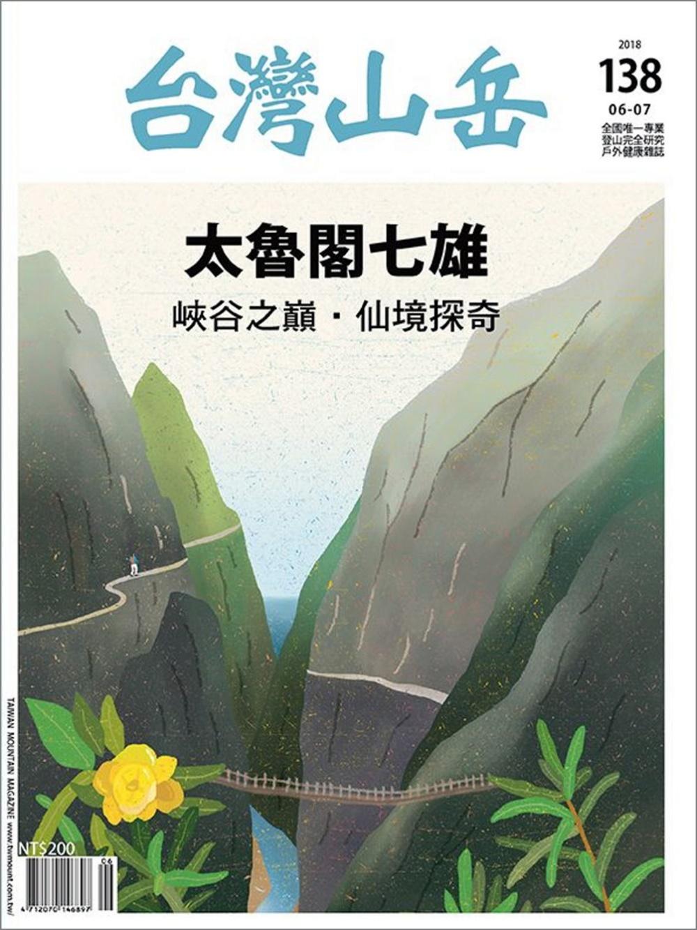 台灣山岳 6.7月號/2018 第138期