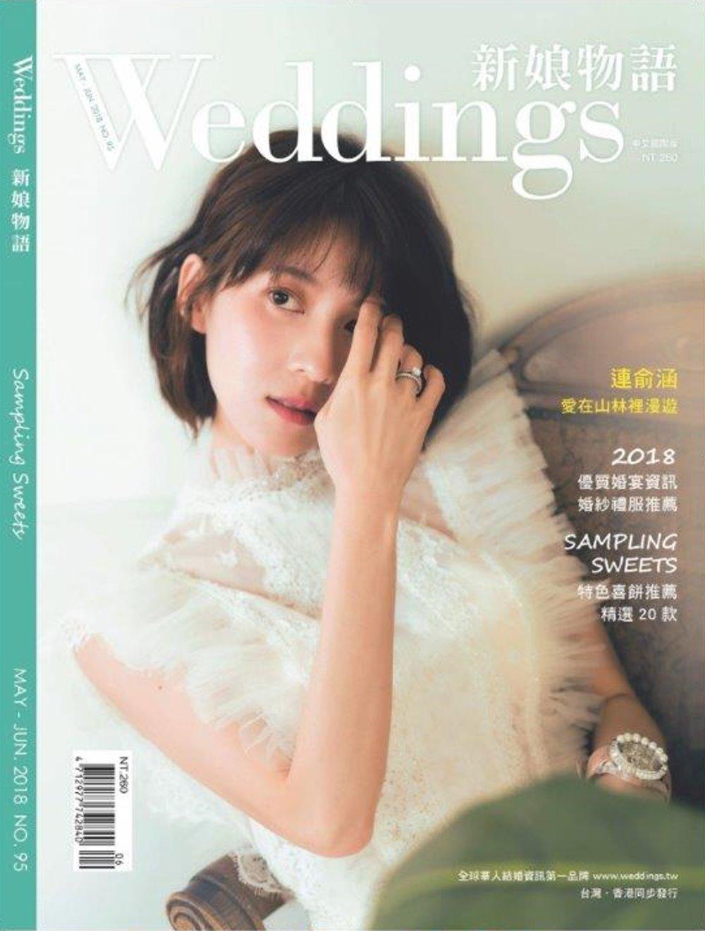 新娘物語 5.6月號/2018 第95期