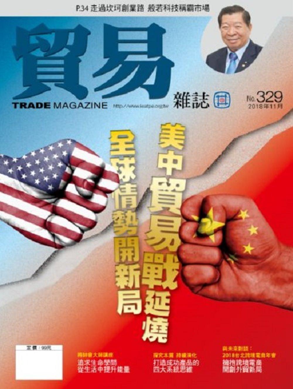 貿易雜誌 11月號/2018 第329期