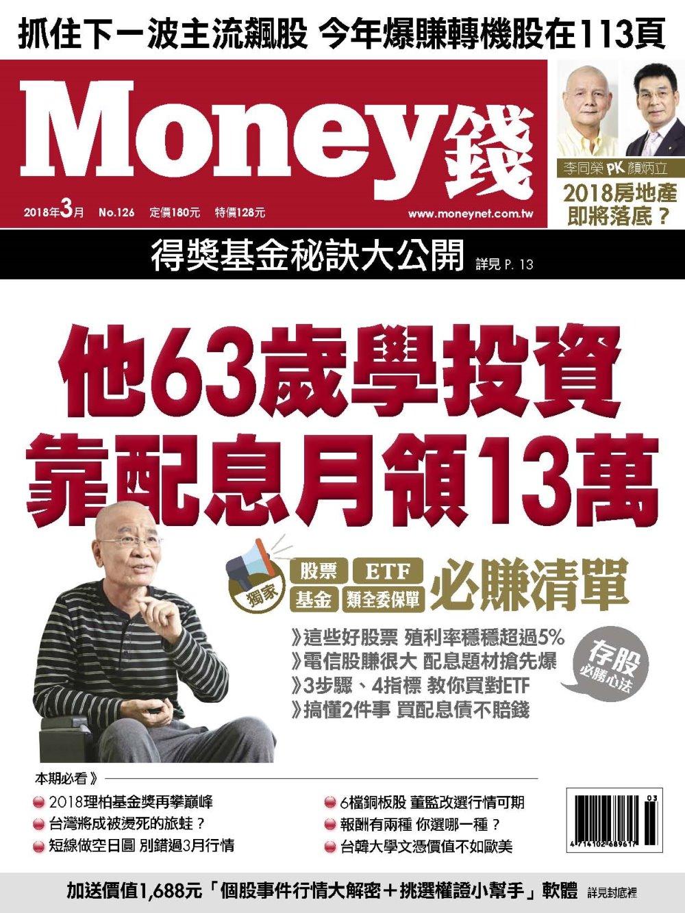 MONEY錢 3月號/2018 第126期
