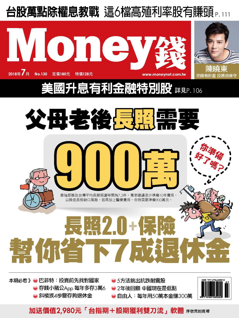 MONEY錢 7月號/2018 第130期