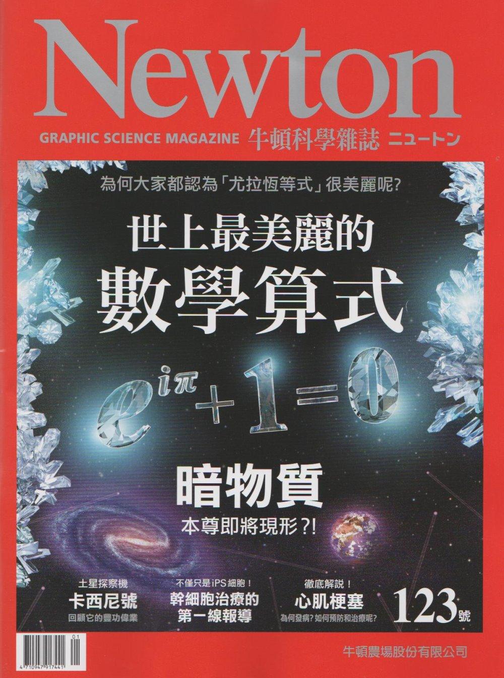 Newton牛頓科學雜誌 1月號/2018 第123期