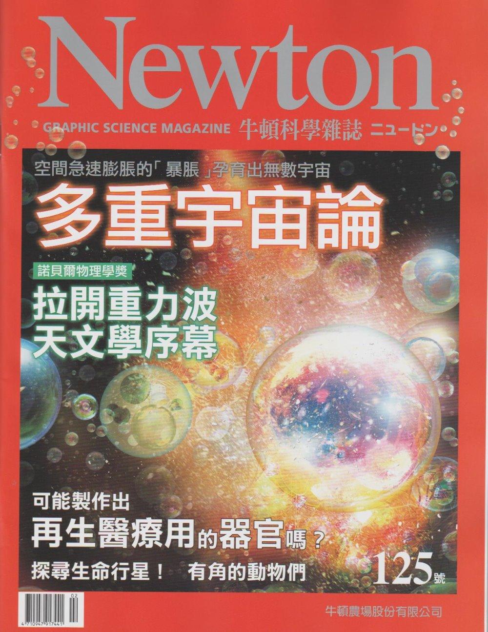 Newton牛頓科學雜誌 3月號/2018 第125期