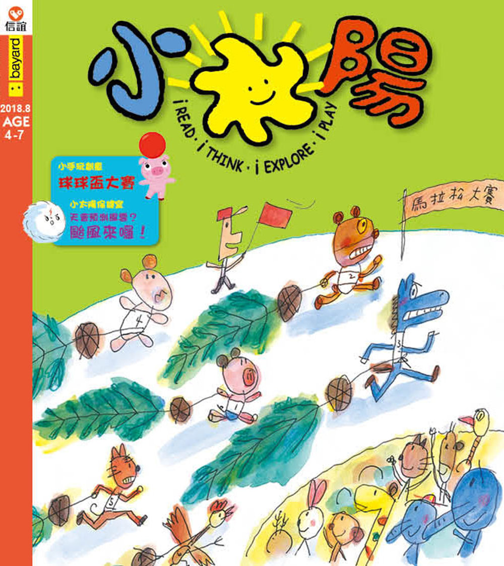小太陽4-7歲幼兒雜誌 8月號/2018 第126期