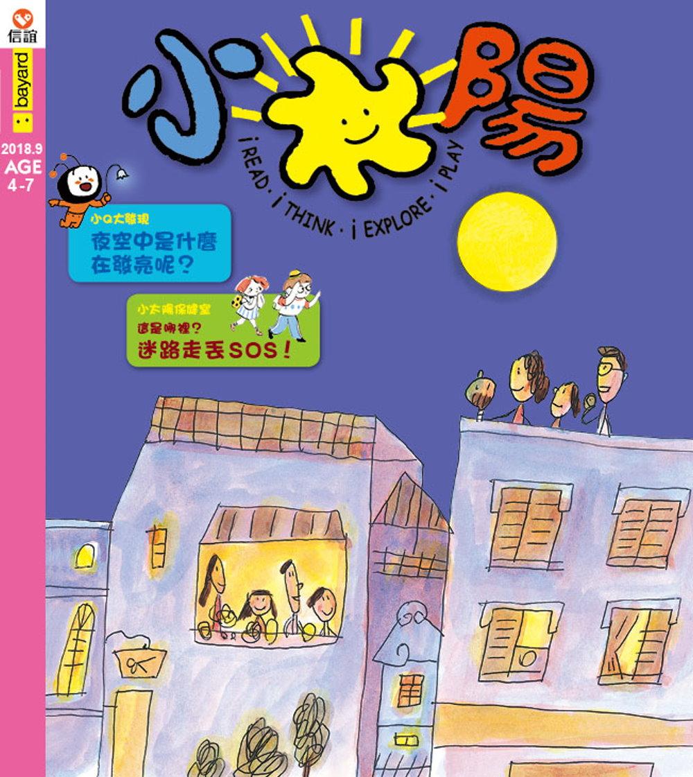 小太陽4-7歲幼兒雜誌 9月號/2018 第127期