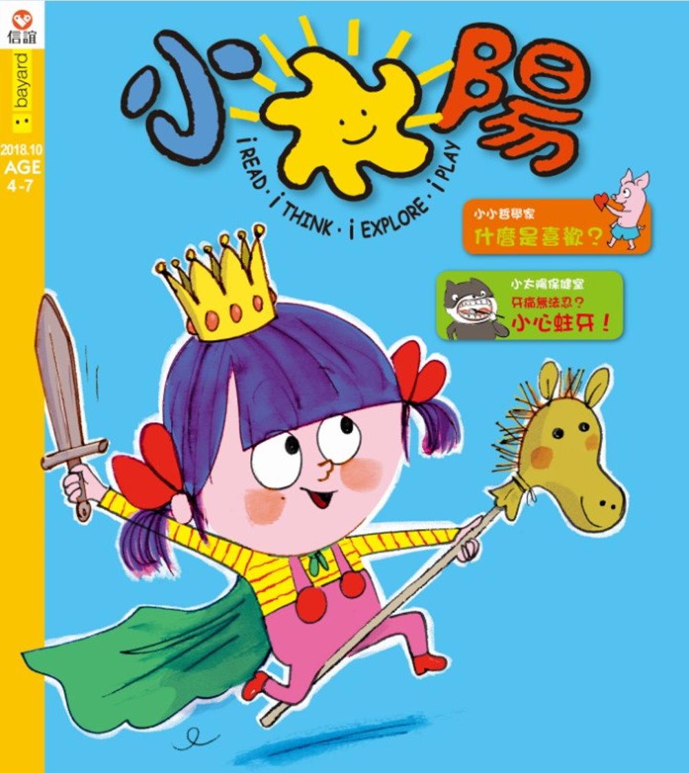 小太陽4-7歲幼兒雜誌 10月號/2018 第128期