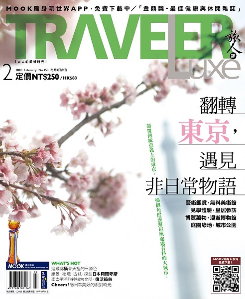 TRAVELER LUXE 旅人誌 2月號/2018 第153期