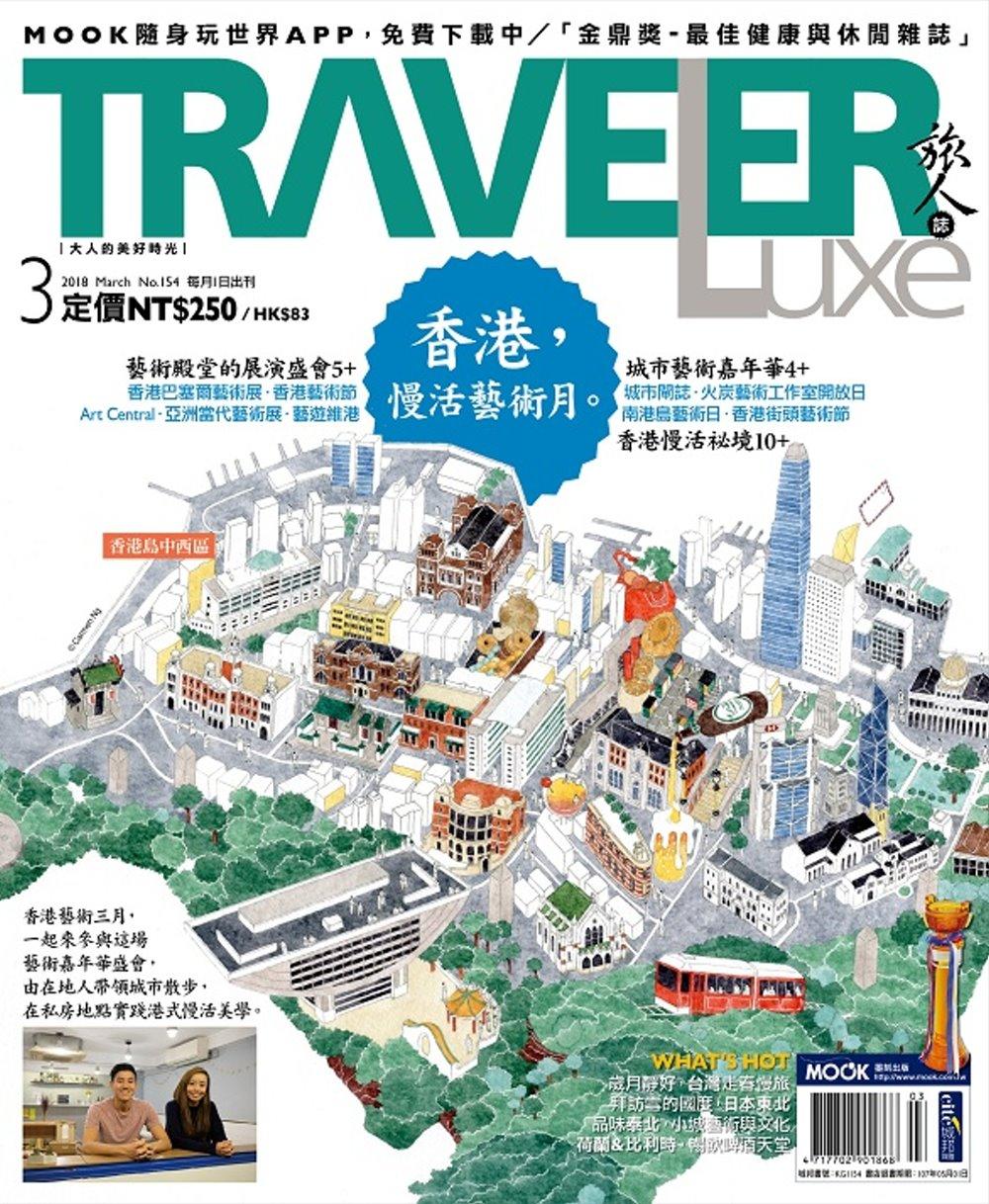 TRAVELER LUXE 旅人誌 3月號/2018 第154期