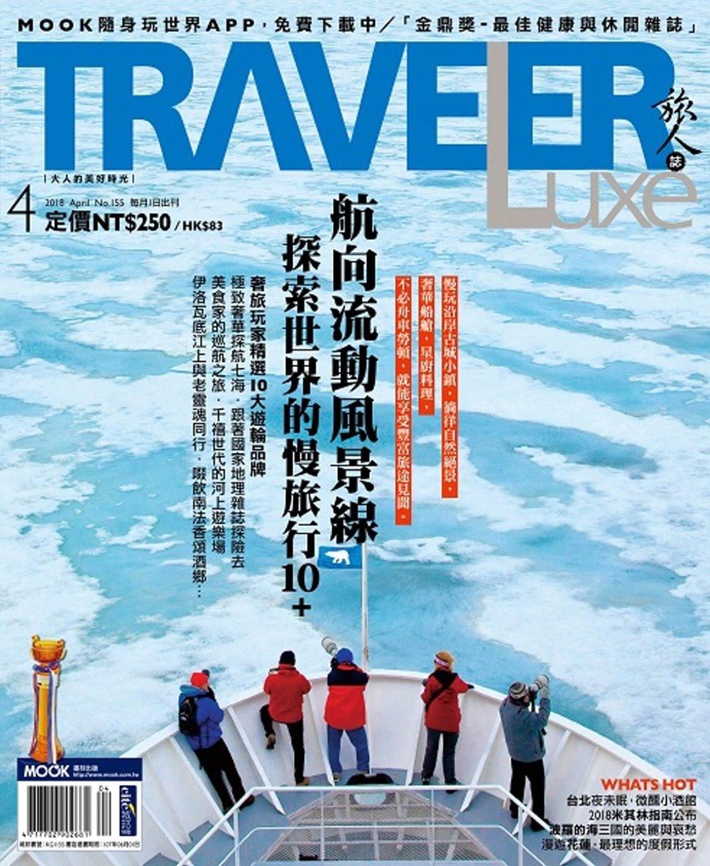 TRAVELER LUXE 旅人誌 4月號/2018 第155期