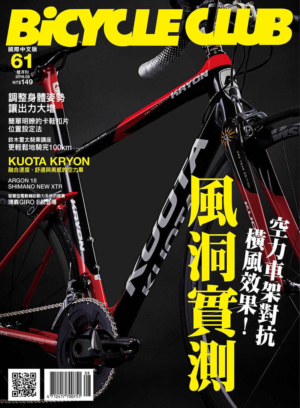 bicycle club單車俱樂部 8月號/2018第61期