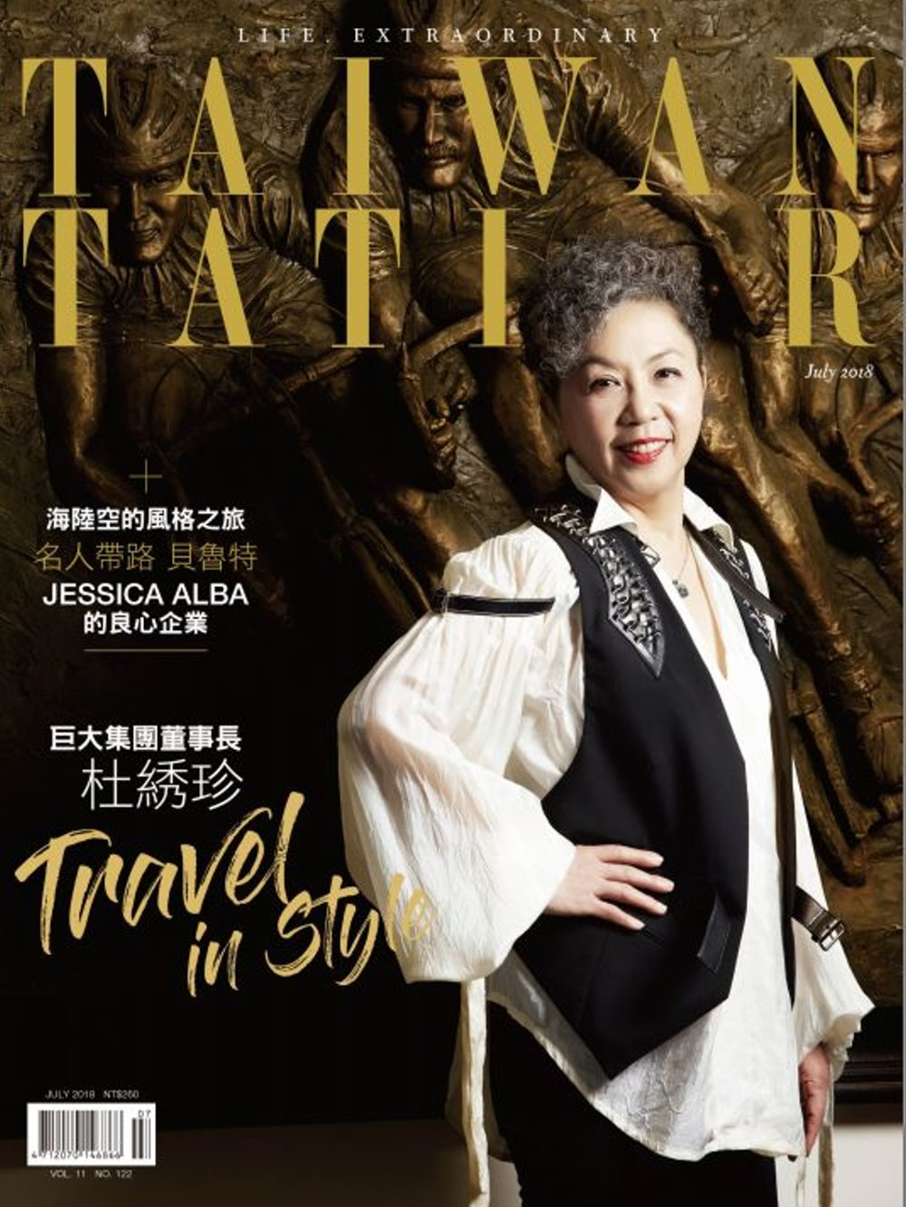 TAIWAN TATLER 7月號/2018 第122期
