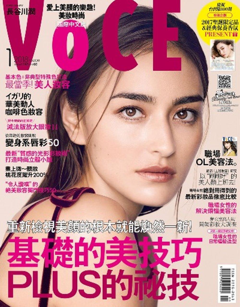 VoCE美妝時尚國際中文版 1月號/2018 第100期