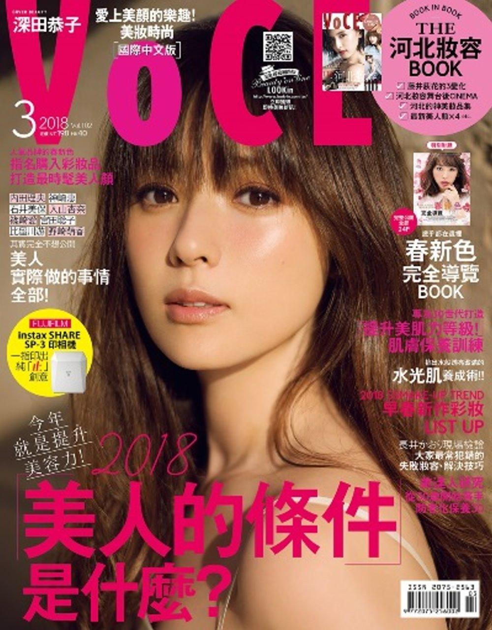 VoCE美妝時尚國際中文版 3月號/2018 第102期