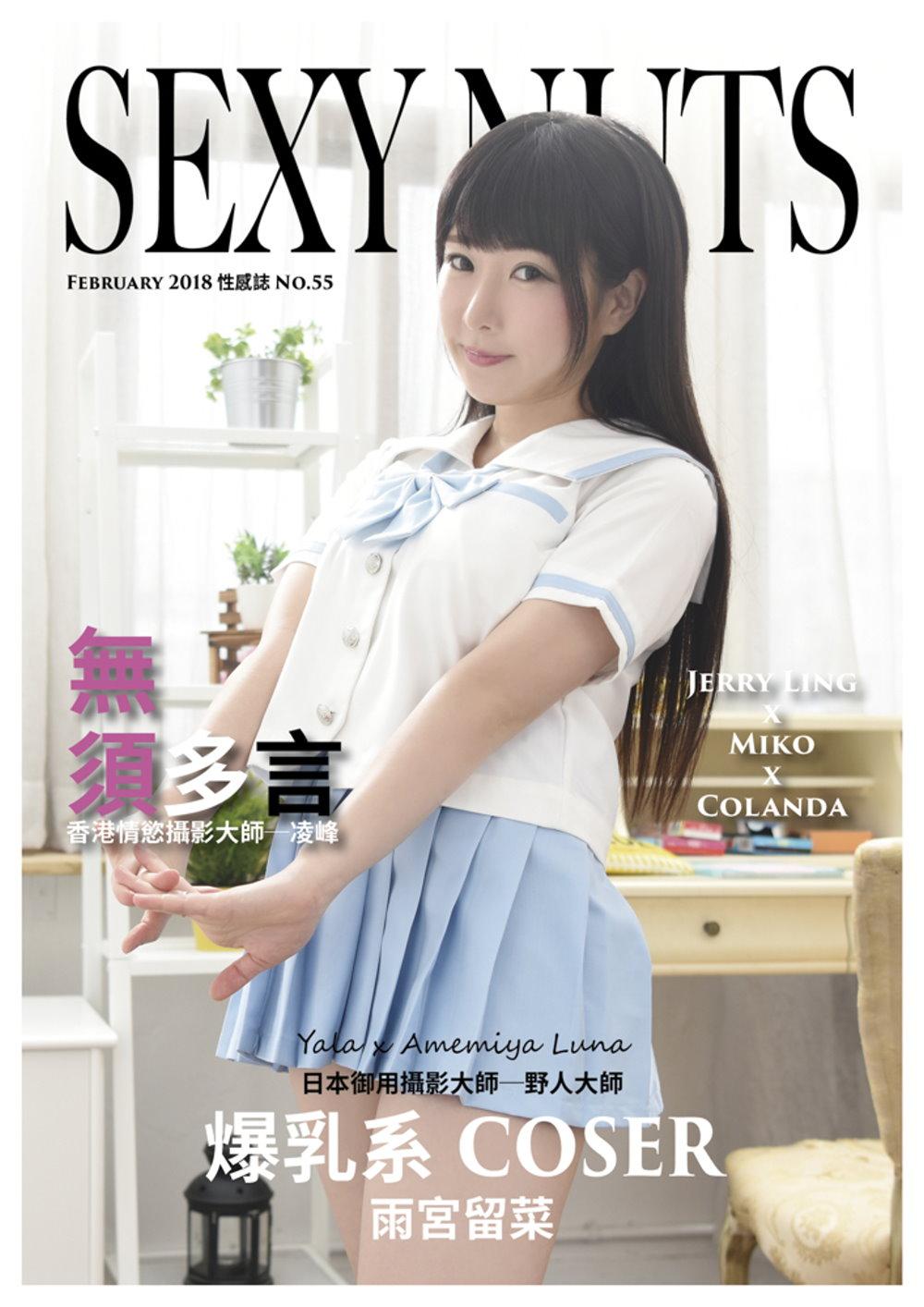 SEXY NUTS性感誌 2月號/2018第55期