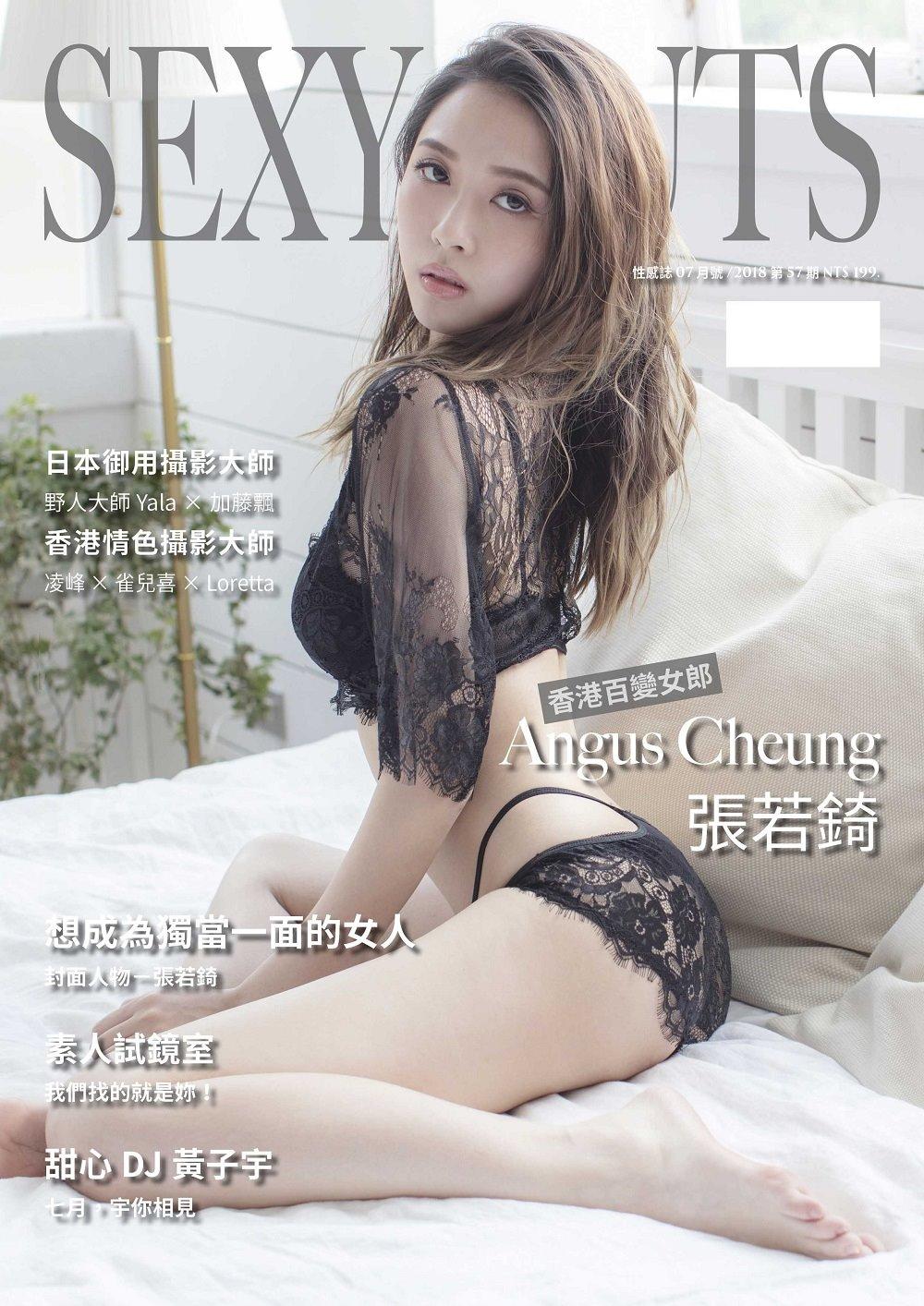 SEXY NUTS性感誌 7月號/2018第57期