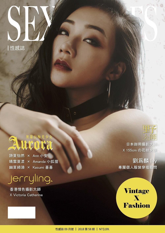 SEXY NUTS性感誌 9月號/2018第58期