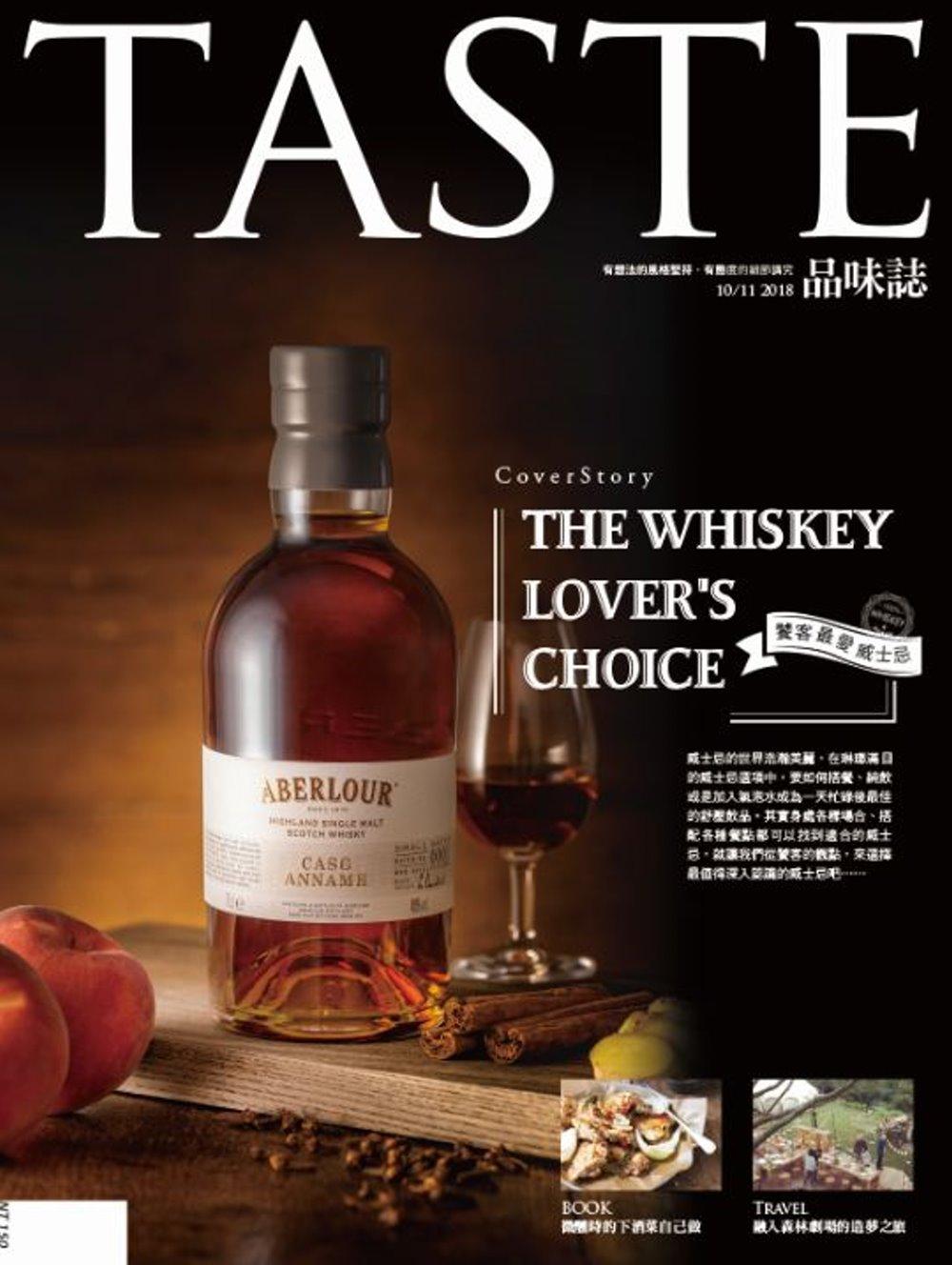 TASTE品味誌 10月號/2018第58期