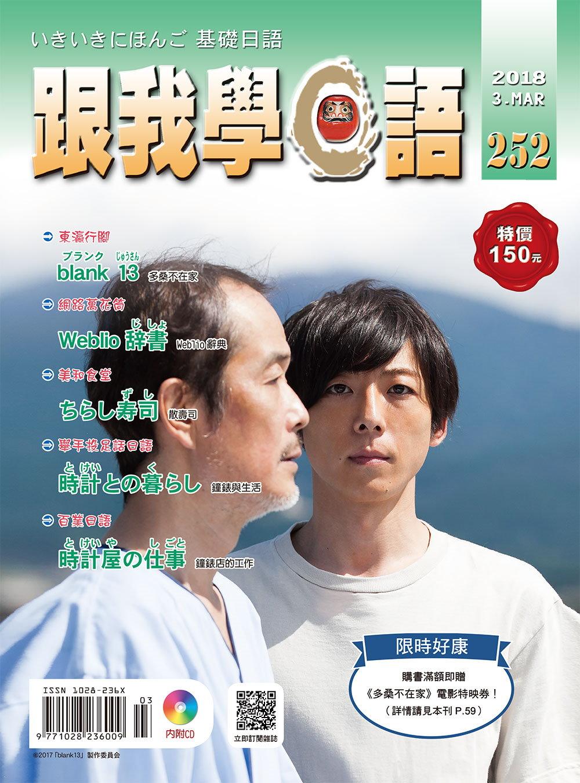 跟我學日語(書+CD) 3月號/2018 第252期