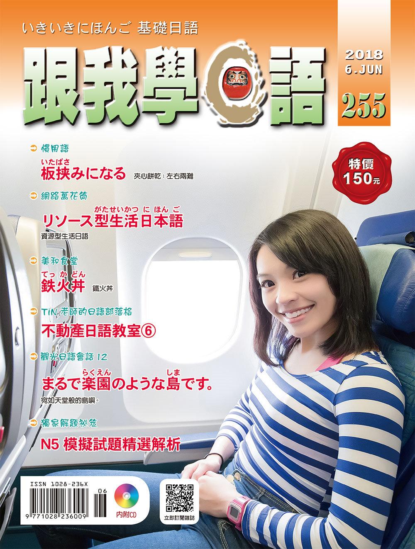 跟我學日語(書+CD) 6月號/2018 第255期