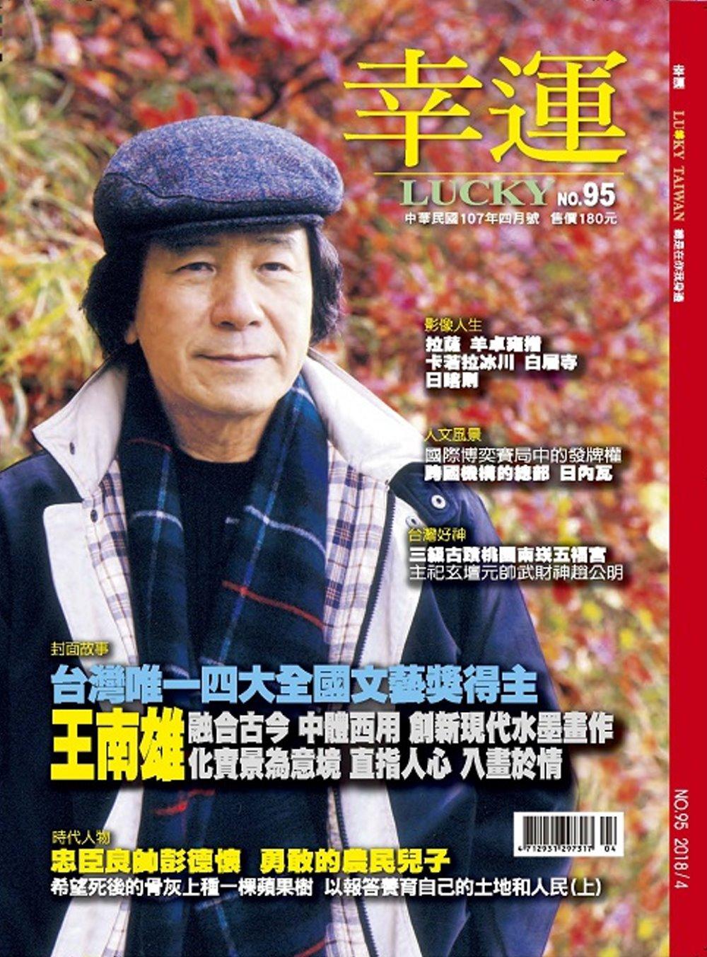 Lucky幸運雜誌 4月號/2018 第95期