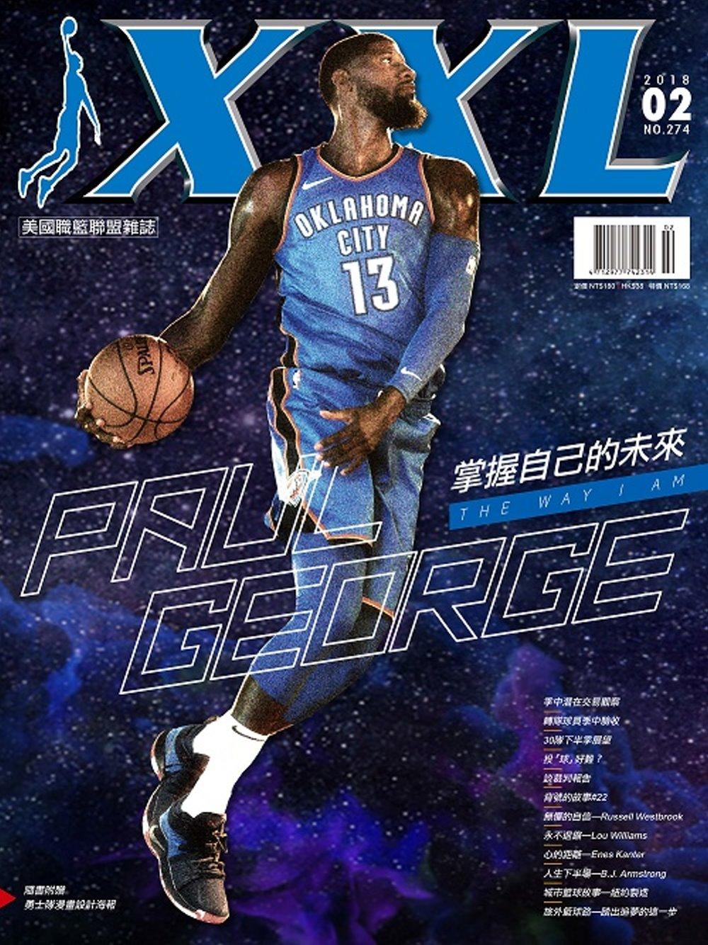 NBA美國職籃XXL 2月號/2018 第274期