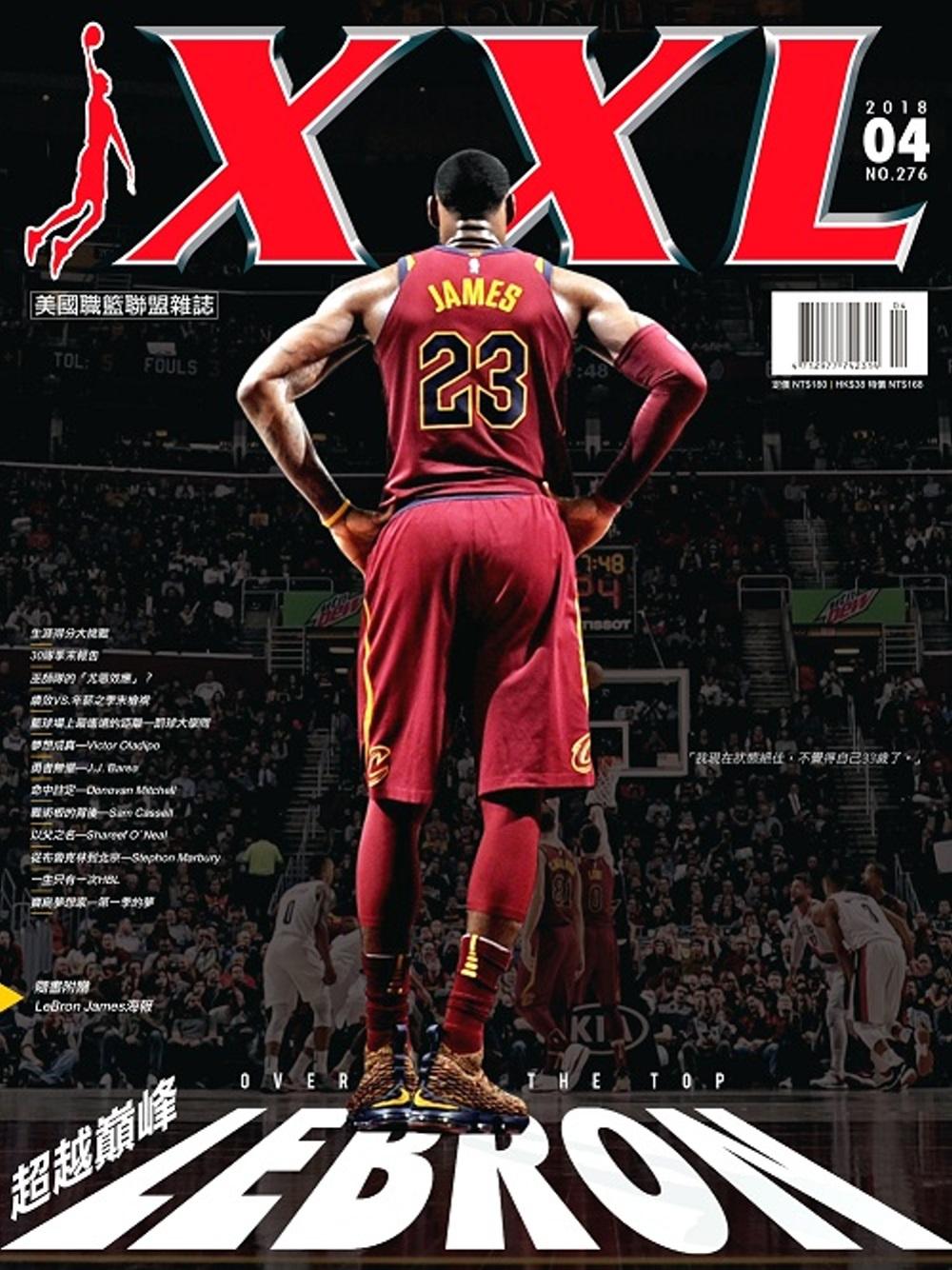 NBA美國職籃XXL 4月號/2018 第276期