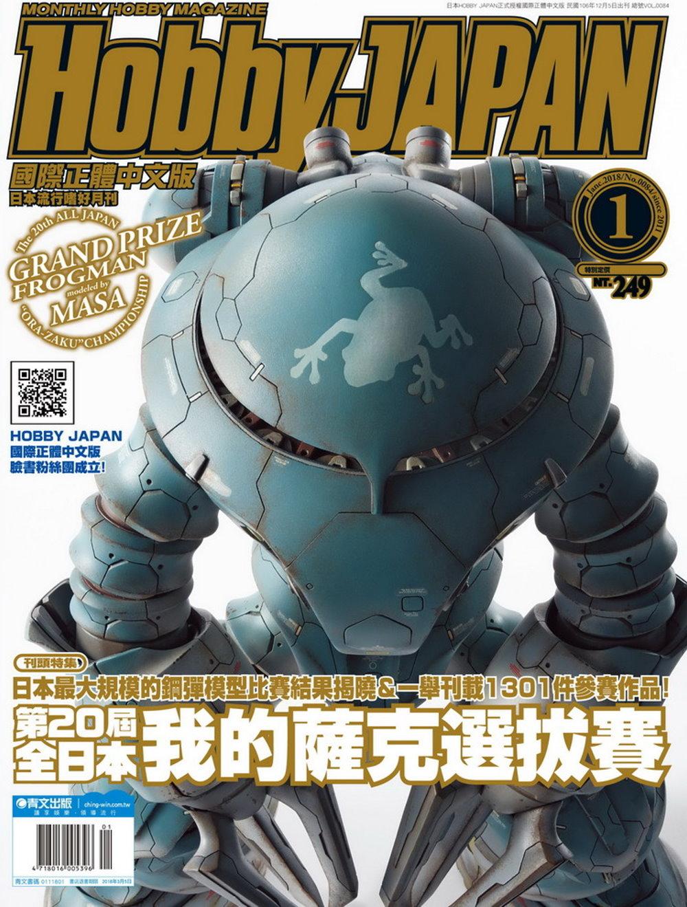 HOBBY JAPAN 1月號/2018 第84期