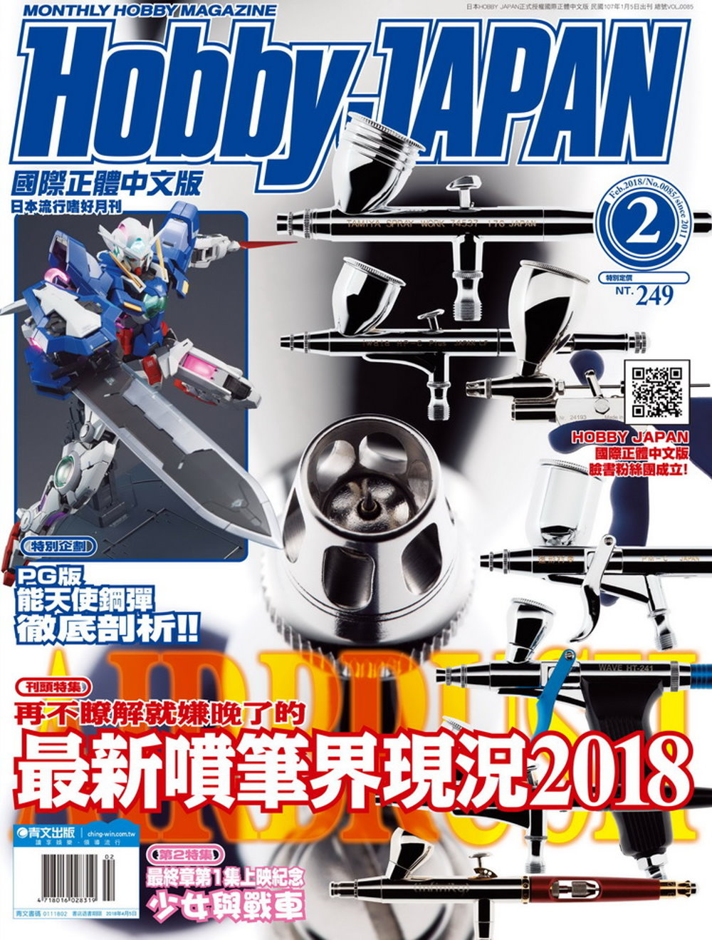 HOBBY JAPAN 2月號/2018 第85期