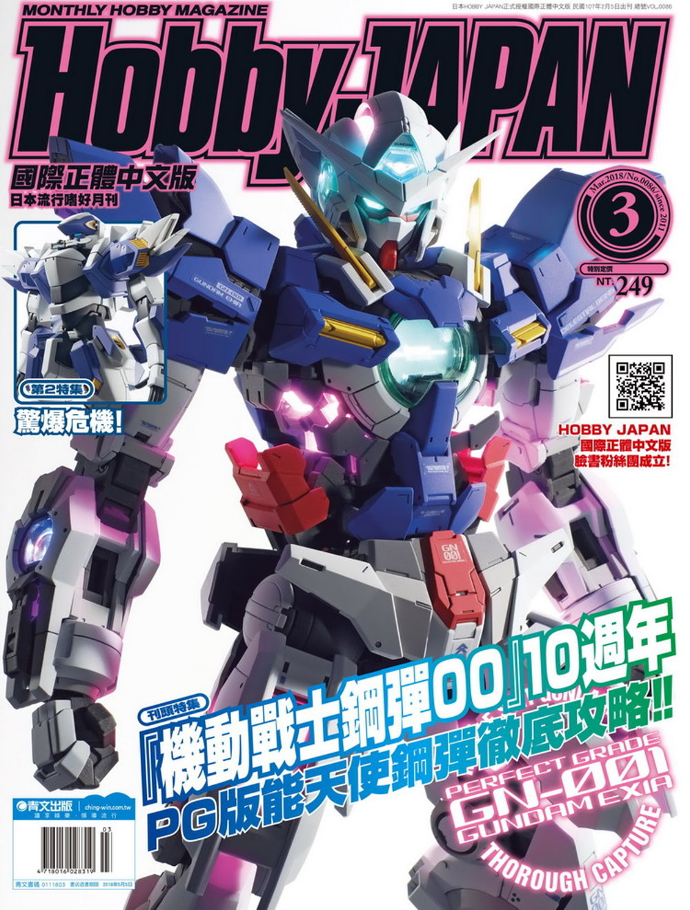 HOBBY JAPAN 3月號/2018 第86期