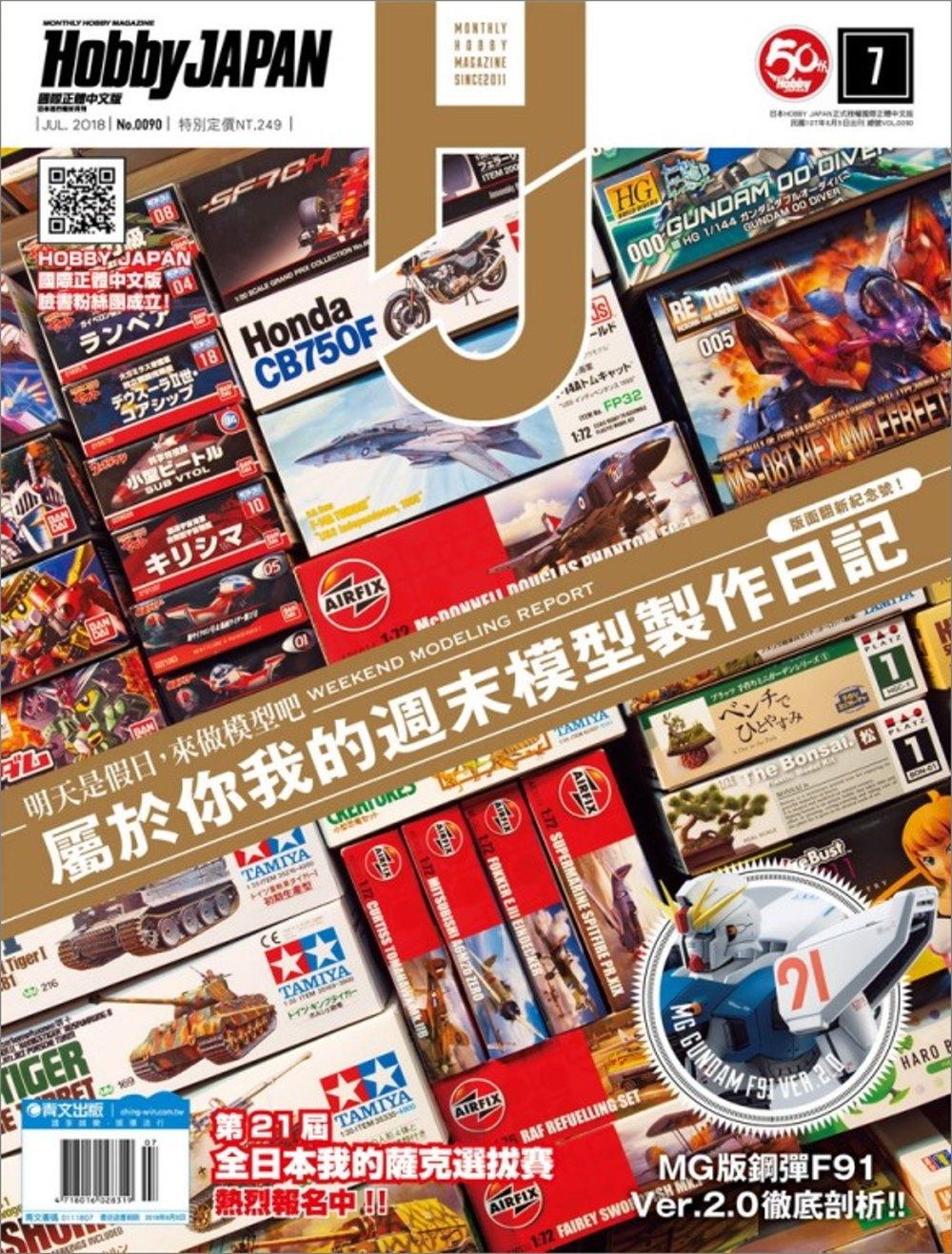 HOBBY JAPAN 7月號/2018 第90期