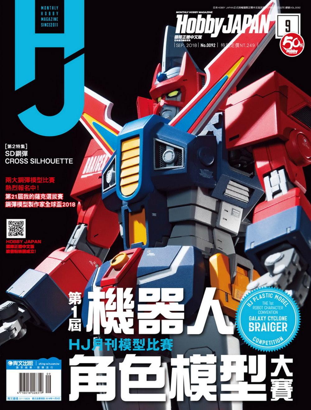 HOBBY JAPAN 9月號/2018 第92期