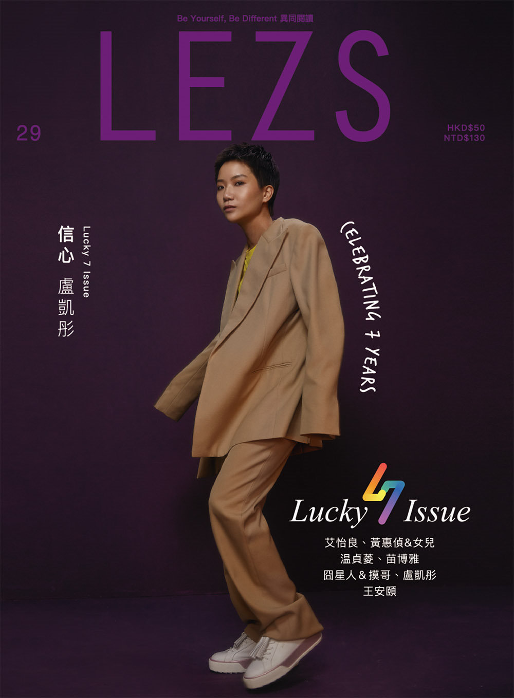 LEZS 春季號/2018 第29期