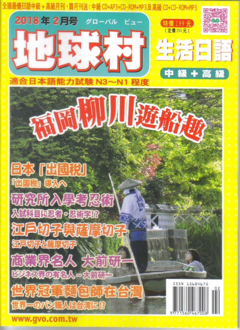 地球村生活日語書 2月號/2018 第79期