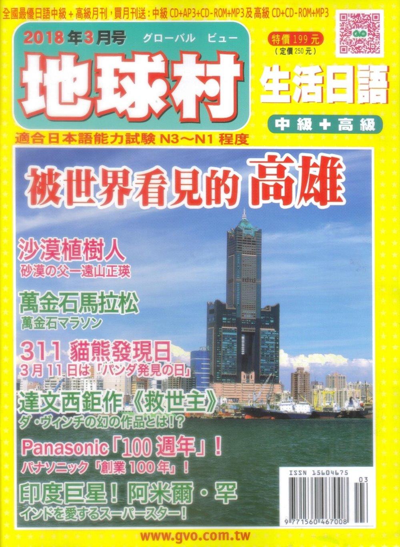 地球村生活日語書 3月號/2018 第80期