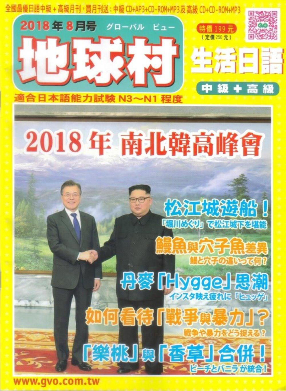 地球村生活日語書 8月號/2018 第85期