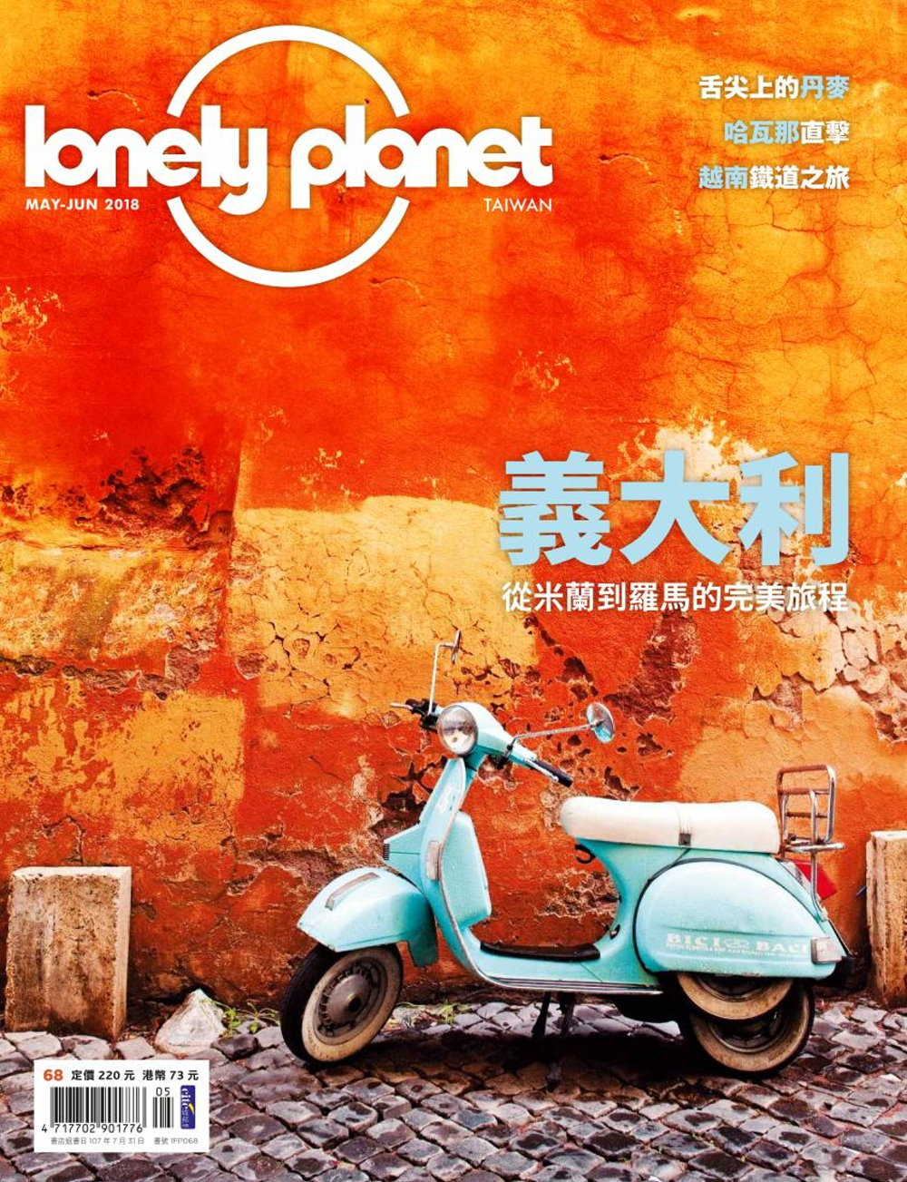 孤獨星球Lonely Planet 5月號/2018第68期