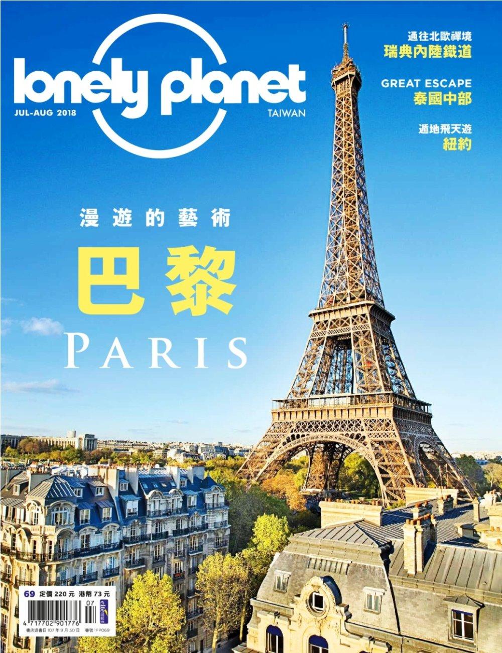 孤獨星球Lonely Planet 7月號/2018第69期