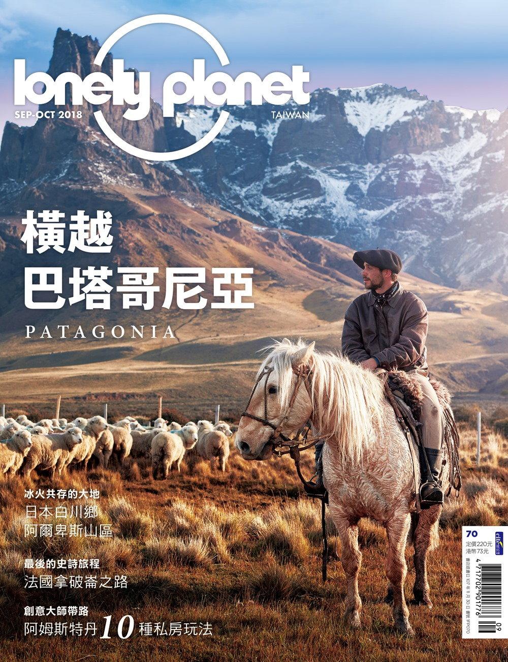 孤獨星球Lonely Planet 9月號/2018第70期