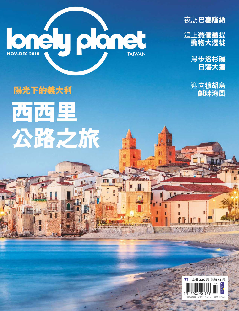 孤獨星球Lonely Planet 11月號/2018第71期