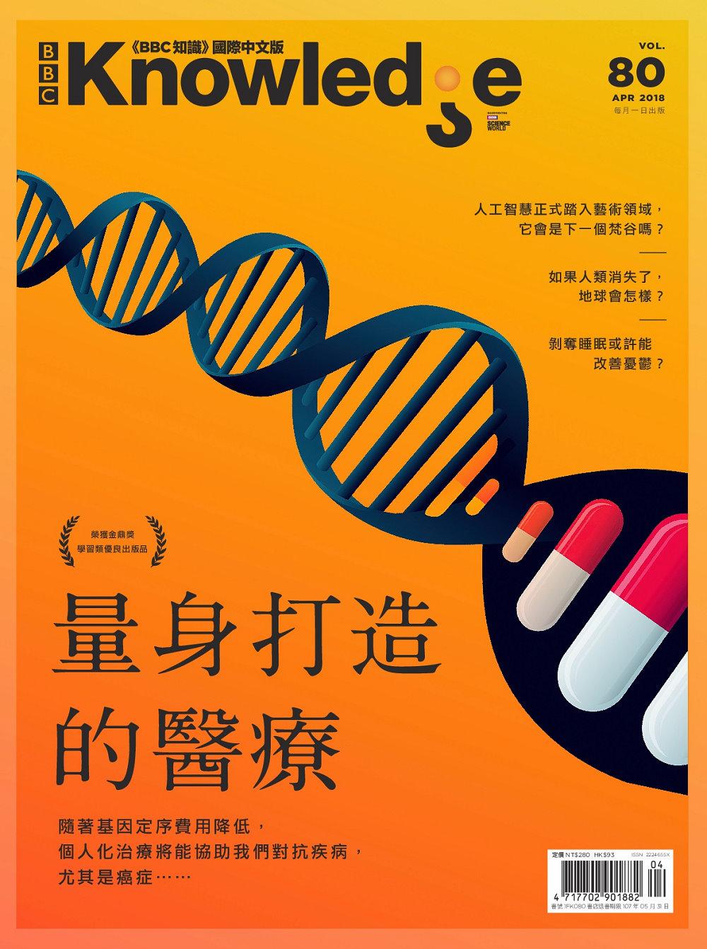 BBC Knowledge 國際中文版 4月號/2018 第80期