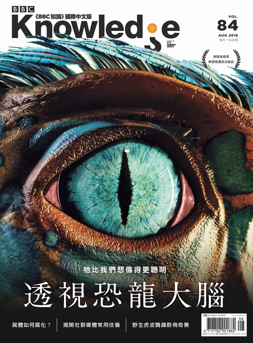 BBC Knowledge 國際中文版 8月號/2018 第84期