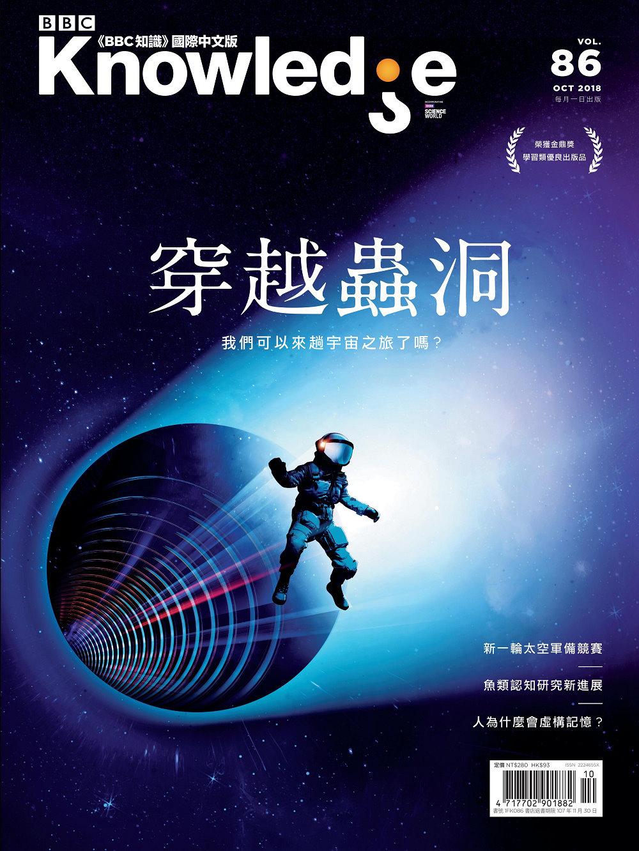 BBC Knowledge 國際中文版 10月號/2018 第86期