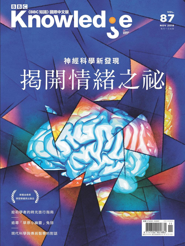 BBC Knowledge 國際中文版 11月號/2018 第87期