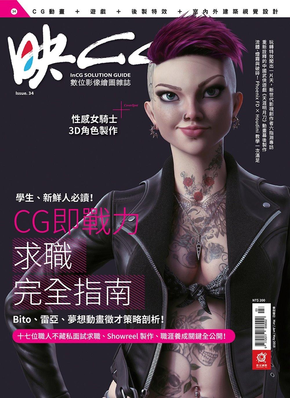 映CG數位影像繪圖雜誌 3月號/2018 第34期