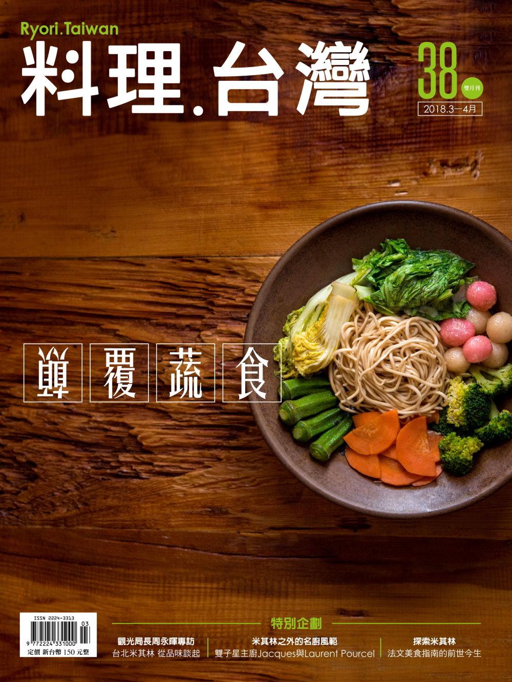 料理.台灣 3.4月號/2018 第38期