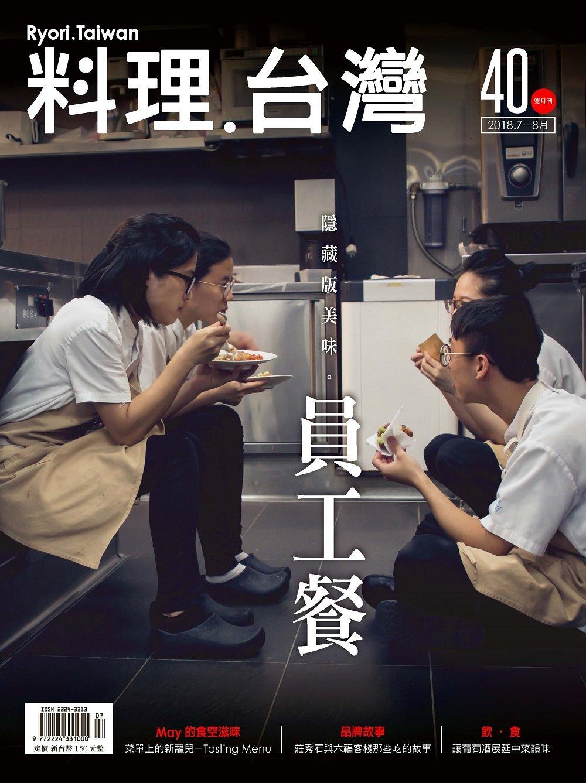 料理.台灣 7.8月號/2018 第40期