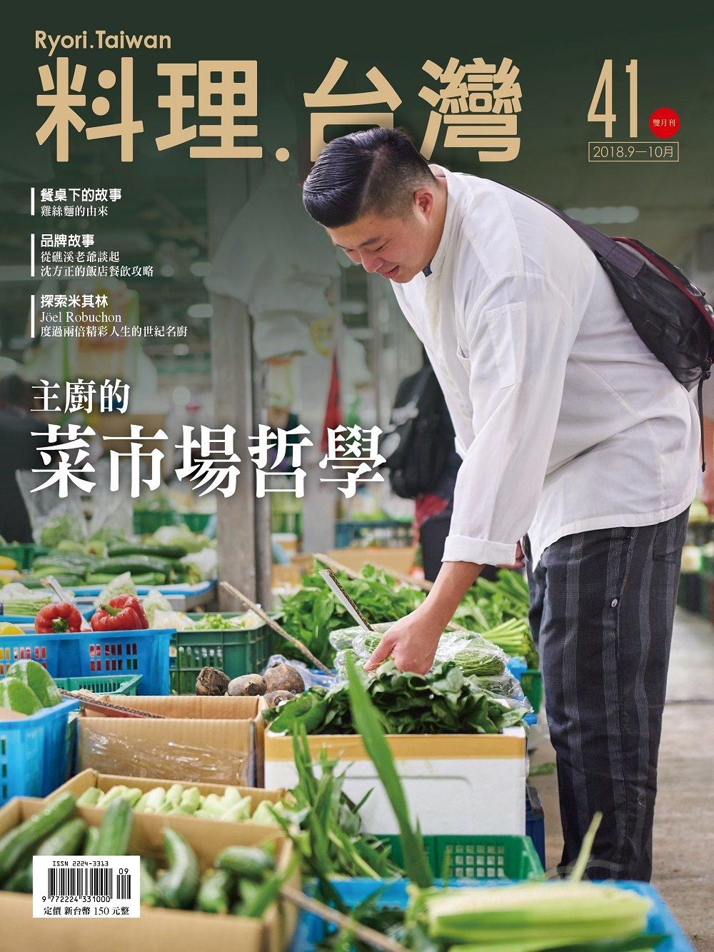 料理.台灣 9.10月號/2018 第41期